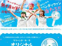 【サントリー】GREEN DAKARA グリーン・ダカラ あついよ!あついよ!熱中症対策応援キャンペーン