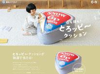 【雪印メグミルク】プロセスチーズ とろッピ〜クッション