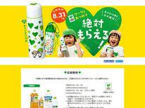 【サントリー】グリーン ダ・カ・ラ 絶対もらえる水筒キャンペーン