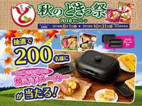 【UHA味覚糖】おさつどきっ 焼き芋メーカー
