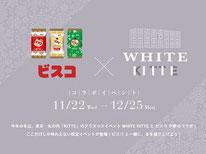 ビスコ×WHITE KITTEコラボイベント