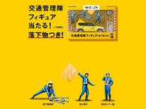 NEXCO東日本 交通管理隊フィギュア当たるキャンペーン