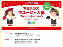 【キユーピー】マヨテラス キユーピー人形プレゼントキャンペーン