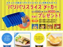 【雪印メグミルク】スライスチーズ パリパリスライスメーカー