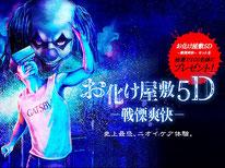 【マンダム】ギャツビー お化け屋敷5D -戦慄爽快-