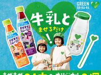 【サントリー】GREEN DAKARA グリーン・ダカラ 朝のまぜまぜお試しセットプレゼントキャンペーン