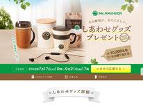 【森永乳業】Mt RAINIER ダテーラ農園コーヒーセット