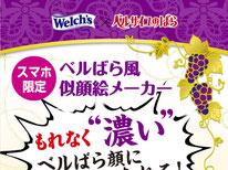 【アサヒ飲料】ウェルチ ベルばら風似顔絵メーカー