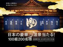 ボスの湯 日本の豪華温泉当たるキャンペーン