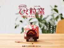 【森永製菓】BAKE ひと粒窯