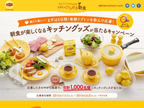 【リプトン】オリジナルキッチングッズ