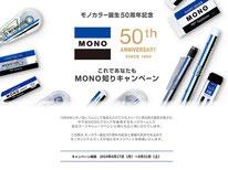 【トンボ鉛筆】MONO オリジナルグッズ