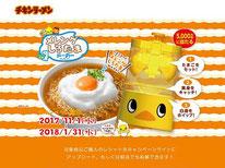 【日清食品】チキンラーメン メレンゲしろたまメーカー