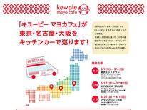【キユーピー】キユーピー マヨカフェ
