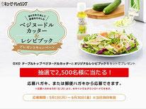 【キユーピー】ベジヌードルカッター&レシピブックプレゼントキャンペーン