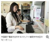 熊本地震 無料通訳サービス