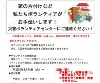 熊本県 ボランティア