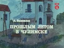 """А.Вампилов """"Прошлым летом в Чулимске"""""""