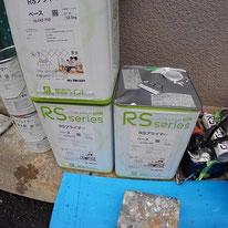 RSプライマー(2液水性エポキシ樹脂)