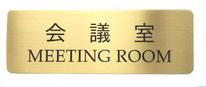 真鍮製 会議室サイン
