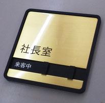 真鍮 社長室サインプレート