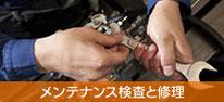 メンテナンス検査と修理