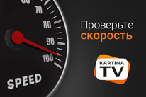 Kartina TV, Картина тв speedtest