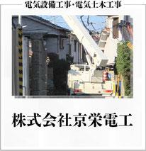 株式会社京栄電工