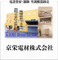 京栄電材株式会社