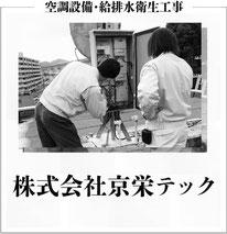株式会社京栄テック