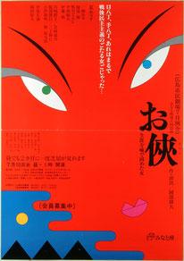1992年 みなと座公演 『お俠』