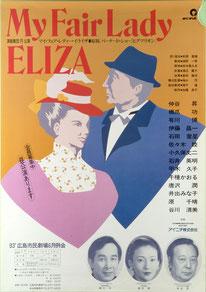 1993年 演劇集団円公演 『マイ・フェア・レディー・イライザ』