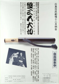 1993年 劇団青年座 盟三五大切