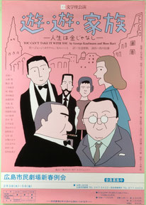 1993年 文学座公演 『遊・遊・家族』