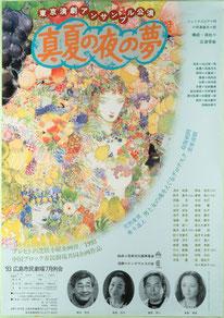 1993年 東京演劇アンサンブル公演 『真夏の夜の夢』