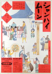 1993年 こまつ座公演 『シャンハイ・ムーン』