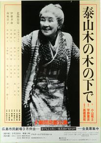 1992年 劇団民芸公演 『泰山木の木の下で』