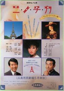 1992年 劇団NLT公演 『ニノチカ』