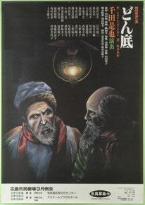 1992年 劇団東演公演 『どん底』