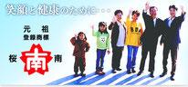 桜南食品株式会社