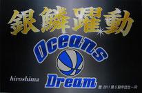 Oceansのブログ