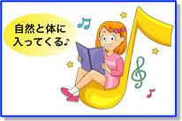 音楽を使って 楽しく学習♪