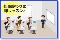皆さんの職場がそのまま教室に!