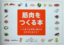東京都健康長寿医療センター研究所副所長新開省二先生監修の「筋肉をつくる本」
