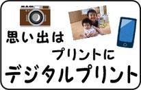 佐倉市のスマートフォン、デジタルカメラの写真プリント
