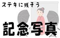 佐倉市のスタジオ記念写真