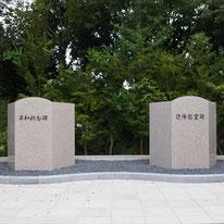 シベリア抑留慰霊碑万成石:千鳥ヶ淵