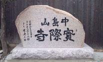 自然石お寺看板