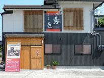 秀庖外観正面 富山市呉羽の国道8号線沿いにあります。