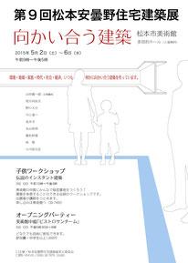 2015年 第9回松本安曇野住宅建築展